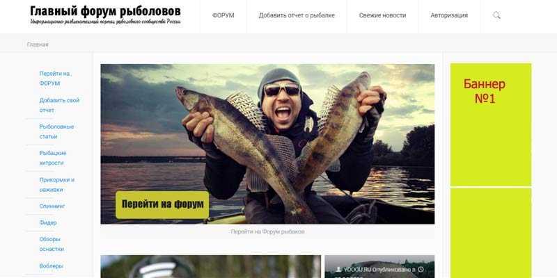 Место для рекламы на сайте рыболовов