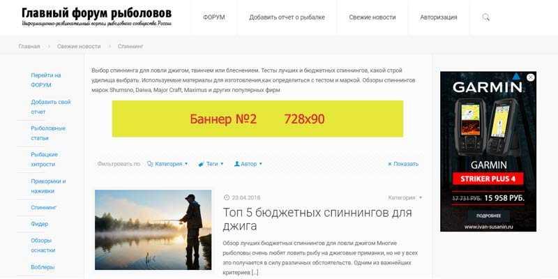 Размешение рекламы на сайте рыбаков