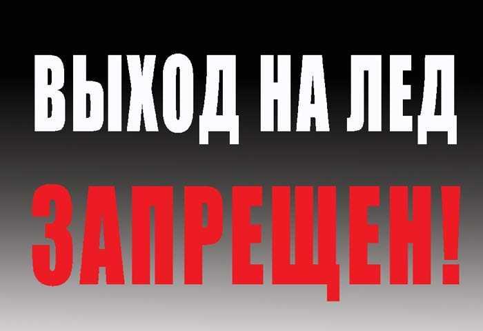 Запрет выхода на лед ноябрь-декабрь 2018 в Санкт-Петербурге