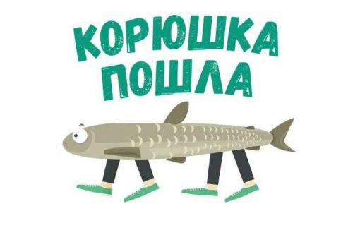 Корюшка пошла ! Санкт-Петербург 2018-19