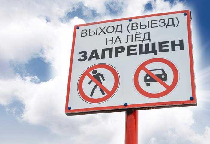 Запрет выхода на лед в Спб и Лен. области